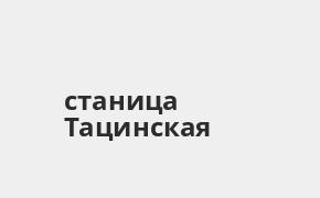 Справочная информация: Отделение ОТП Банка по адресу Ростовская область, станица Тацинская, улица Ленина, 66 — телефоны и режим работы