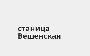 Справочная информация: ОТП Банк в городe станица Вешенская — адреса отделений и банкоматов, телефоны и режим работы офисов