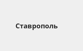 Справочная информация: Отделение ОТП Банка по адресу Ставропольский край, Ставрополь, улица Дзержинского, 114 — телефоны и режим работы