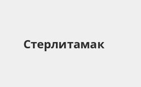 Справочная информация: ОТП Банк в Стерлитамаке — адреса отделений и банкоматов, телефоны и режим работы офисов