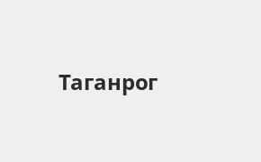 Справочная информация: ОТП Банк в Таганроге — адреса отделений и банкоматов, телефоны и режим работы офисов