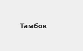 Справочная информация: Банкоматы ОТП Банка в Тамбове — часы работы и адреса терминалов на карте