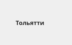 Справочная информация: ОТП Банк в Тольятти — адреса отделений и банкоматов, телефоны и режим работы офисов