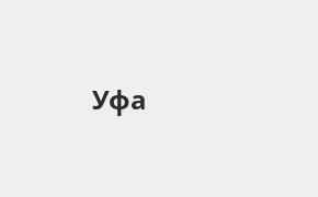 Справочная информация: Отделение ОТП Банка по адресу Республика Башкортостан, Уфа, проспект Октября, 25 — телефоны и режим работы