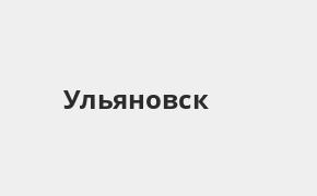 Справочная информация: Отделение ОТП Банка по адресу Ульяновская область, Ульяновск, улица Гончарова, 27 — телефоны и режим работы