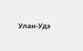 Справочная информация: Отделение ОТП Банка по адресу Республика Бурятия, Улан-Удэ, улица Гагарина, 38 — телефоны и режим работы