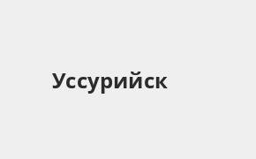 Справочная информация: Банкоматы ОТП Банка в Уссурийске — часы работы и адреса терминалов на карте