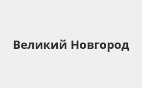 Справочная информация: ОТП Банк в городe Великий Новгород — адреса отделений и банкоматов, телефоны и режим работы офисов