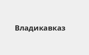Справочная информация: ОТП Банк в Владикавказе — адреса отделений и банкоматов, телефоны и режим работы офисов