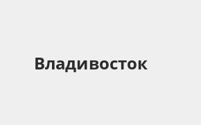 Справочная информация: Банкоматы ОТП Банка в Владивостоке — часы работы и адреса терминалов на карте