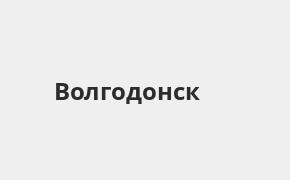 Справочная информация: Отделение ОТП Банка по адресу Ростовская область, Волгодонск, проспект Курчатова, 8 — телефоны и режим работы