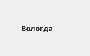 Справочная информация: ОТП Банк в Вологде — адреса отделений и банкоматов, телефоны и режим работы офисов