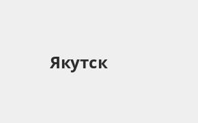 Справочная информация: Отделение ОТП Банка по адресу Республика Саха (Якутия), Якутск, улица Орджоникидзе, 46/2 — телефоны и режим работы