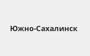 Справочная информация: ОТП Банк в Южно-Сахалинске — адреса отделений и банкоматов, телефоны и режим работы офисов